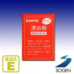 酸素系漂白剤(粉末)