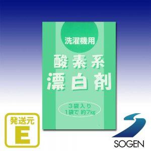 酸素系漂白剤(粉末15g×3袋)