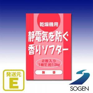 静電気を防ぐ香りソフター(無香料2枚入)